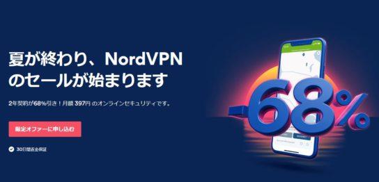 NordVPNとは