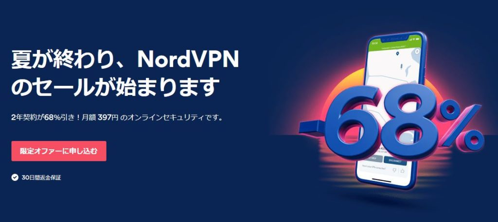 NordVPNトップページ