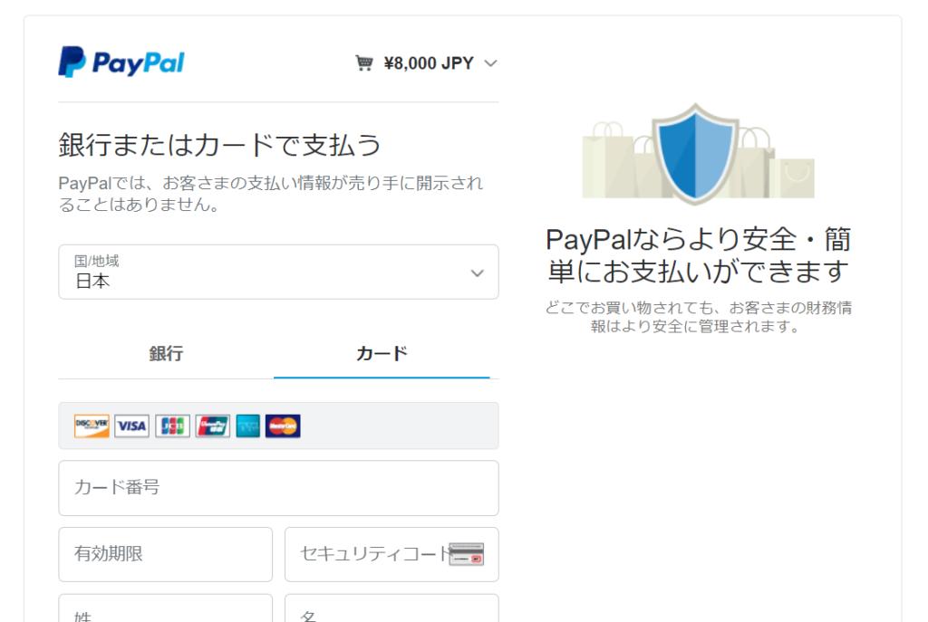 PayPal支払い方法(Gmailアカウント)