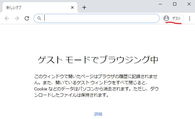 Ghromeゲストモード(Gmailアカウントの追加)