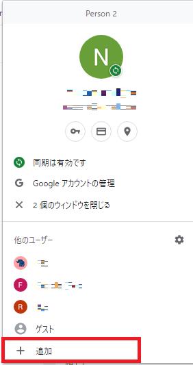 Gmailの追加