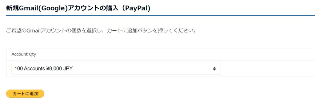 Gmailアカウントの購入方法